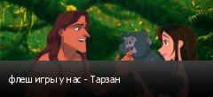 флеш игры у нас - Тарзан