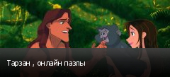 Тарзан , онлайн пазлы