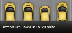 каталог игр- Такси на нашем сайте