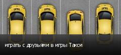 играть с друзьями в игры Такси