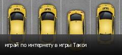 играй по интернету в игры Такси