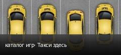 каталог игр- Такси здесь