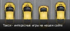 Такси - интересные игры на нашем сайте