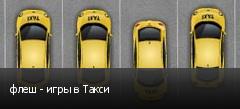 флеш - игры в Такси