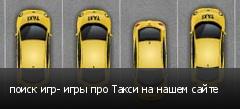 поиск игр- игры про Такси на нашем сайте