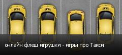онлайн флеш игрушки - игры про Такси