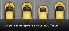 поиграть в интернете в игры про Такси