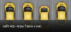 сайт игр- игры Такси у нас