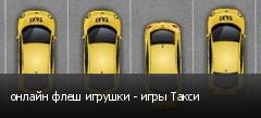 онлайн флеш игрушки - игры Такси