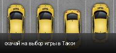 скачай на выбор игры в Такси