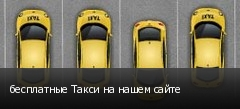 бесплатные Такси на нашем сайте