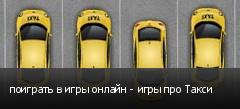 поиграть в игры онлайн - игры про Такси