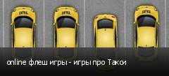 online флеш игры - игры про Такси
