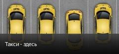 Такси - здесь