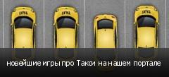 новейшие игры про Такси на нашем портале