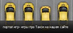 портал игр- игры про Такси на нашем сайте