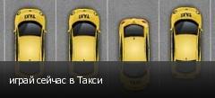 играй сейчас в Такси