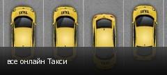 все онлайн Такси