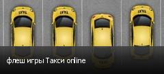 флеш игры Такси online