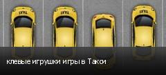 клевые игрушки игры в Такси