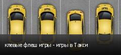 клевые флеш игры - игры в Такси