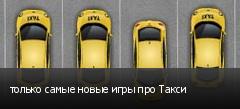 только самые новые игры про Такси