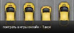 поиграть в игры онлайн - Такси