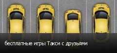 бесплатные игры Такси с друзьями