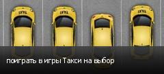 поиграть в игры Такси на выбор