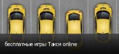бесплатные игры Такси online