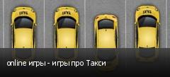 online игры - игры про Такси