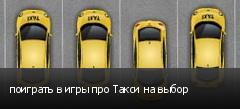 поиграть в игры про Такси на выбор
