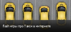 flash игры про Такси в интернете