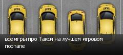 все игры про Такси на лучшем игровом портале