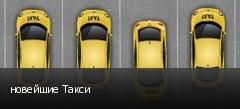 новейшие Такси