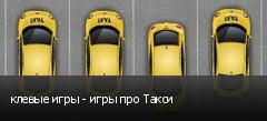 клевые игры - игры про Такси