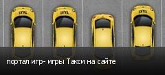 портал игр- игры Такси на сайте