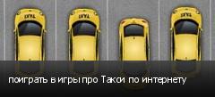 поиграть в игры про Такси по интернету