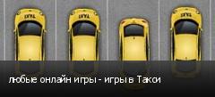 любые онлайн игры - игры в Такси