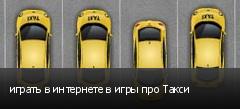 играть в интернете в игры про Такси
