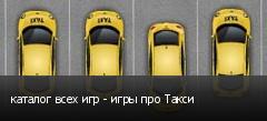 каталог всех игр - игры про Такси
