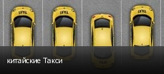 китайские Такси