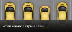 играй сейчас в игры в Такси