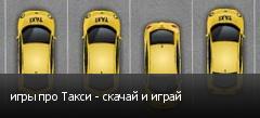 игры про Такси - скачай и играй