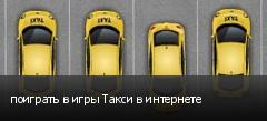 поиграть в игры Такси в интернете