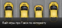 flash игры про Такси по интернету