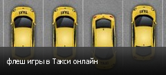 флеш игры в Такси онлайн