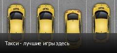 Такси - лучшие игры здесь