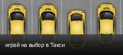 играй на выбор в Такси