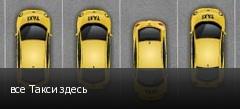 все Такси здесь